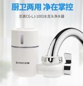 淨水器 志高凈水器家用水龍頭過濾器自來水直飲凈水機廚房凈化器濾水器 CY潮流