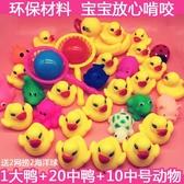 洗澡玩具玩具寶寶游泳洗澡鴨子小黃鴨戲水鴨兒童捏捏叫小鴨子【免運】