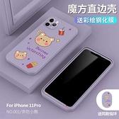 蘋果 iPhone XR XS MAX iX i8+ i7+ SE 2020 殼膜組合 手機殼 彩繪 玻璃貼 全包邊 保護殼