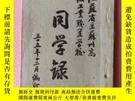 二手書博民逛書店罕見江蘇省蘇州高級工業職業學校同學錄Y25593