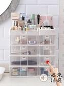 抽屜式透明置物架化透明分層妝品收納盒桌面防塵大容量【君來佳選】