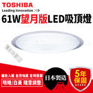 Toshiba LED吸頂燈 望月版 智慧調光 羅浮宮吸頂燈 LEDTWTH61LS 保固5年(送卡納赫拉驚喜包送完為止)