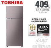 【佳麗寶】-含運送安裝(TOSHIBA)409L雙門變頻電冰箱GR-A461TBZ