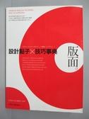 【書寶二手書T6/設計_ZBQ】設計點子×技巧事典-版面_+DESIGNING編集部,  許郁文
