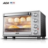 ACA電烤箱家用烘焙小型多功能全自動大容量烤箱蛋糕32L ATO-M32A 每日下殺NMS