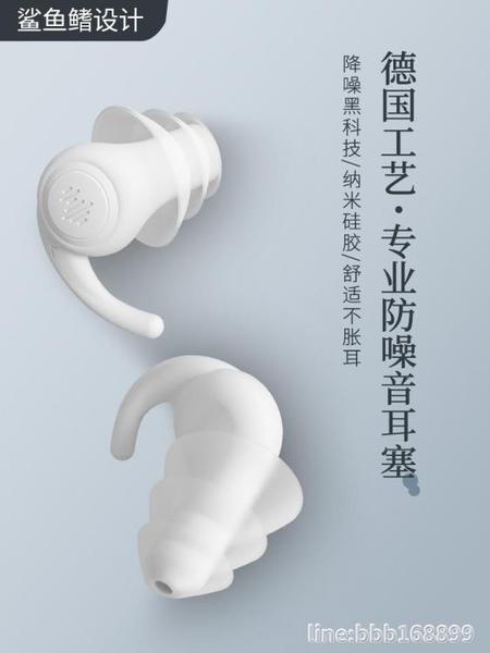 耳塞 專業耳塞防噪音睡眠用超級隔音睡覺專用降噪工業防吵靜音神器學生 城市科技