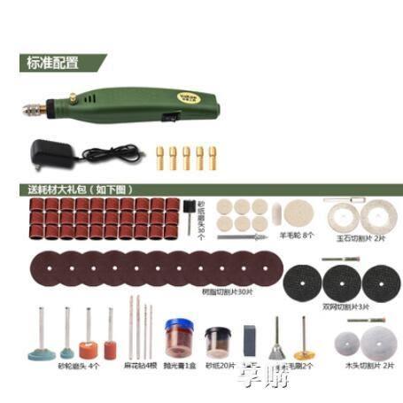 風磨筆微型氣動電動雕刻機小型木工打磨機迷你電磨頭拋光機igo 享購
