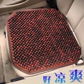 車載坐墊 木珠汽車坐墊 透氣椅墊涼墊 四季珠子座墊單個屁屁墊通用【快速出貨】