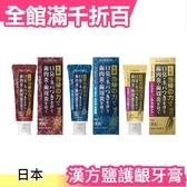 日本製 SUNSTAR 漢方鹽 護齦 牙膏85g 三詩達 口腔清潔護理 口臭對策【小福部屋】