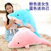 公仔枕頭海豚毛絨玩具長條睡覺抱枕公仔布娃娃玩偶糖糖日系森女屋