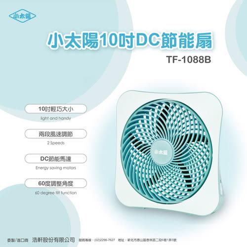 小太陽10吋DC節能電風扇TF-1088B藍色【愛買】