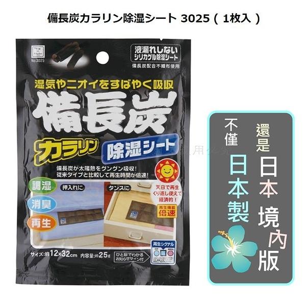 【九元生活百貨】日本製 除濕脫臭劑/備長炭 除濕袋 除溼劑 乾燥劑 重複使用 日本境內版