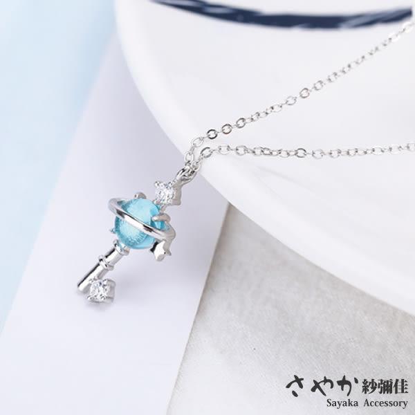 【Sayaka紗彌佳】純銀海藍星球系列夢幻星鑰匙造型晶石項鍊