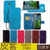 送掛繩 四葉草皮套 諾基亞 Nokia 6 手機殼 保護套 手機套 Nokia 3 5 6  保護殼 磁扣 插卡 立體壓花