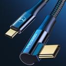 Mcdodo 雙Type-C/PD充電線編織傳輸線快充線閃充線 彎頭手遊 QC4.0 100W 火狐系列 120cm 麥多多