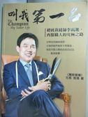 【書寶二手書T1/傳記_OHX】叫我第一名-總統裁縫師李萬進,西服職人的究極之路_張淯