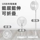 伸縮折疊變形風扇 P9 USB充電 6.5吋 桌扇 落地扇 風罩可拆 可伸縮 多角度 3段風速