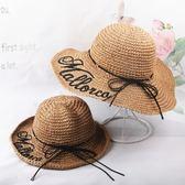 兒童草帽夏天女童沙灘帽母女款遮陽帽韓版寶寶帽度假親子草帽防曬『新佰數位屋』