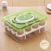 冰箱收納盒雞蛋盒冰箱食物收納盒子保鮮速凍雞蛋托鴨蛋包裝盒塑料蛋格可疊【好康八八折】