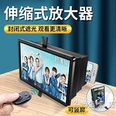 手機放大器屏幕20寸大屏超清神器3d高清鏡護眼防藍光投影擴小時光生活館