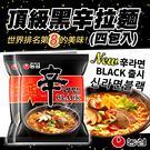 韓國 農心 頂級黑辛拉麵 (四包入) 5...
