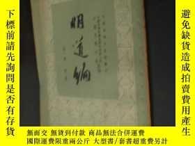 二手書博民逛書店明道編罕見59一版一印6713 黃綰 中華書局 出版1959