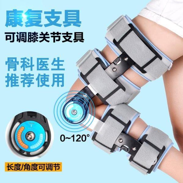 可調膝關節固定支具下肢支架韌帶半月板骨折護膝膝蓋損傷 名創家居館igo