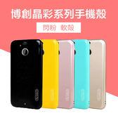 HTC Desire 530  825 10 Evo 手機殼 博創 晶彩系列 純色 閃粉 鏡頭保護 全包 保護殼 保護套 軟殼