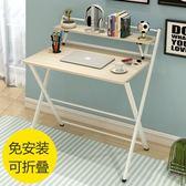 免安裝電腦桌簡易折疊桌學習桌書桌簡約現代家用台式電腦桌小桌子 IGO
