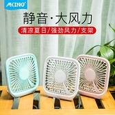 usb小風扇迷你靜音小型電扇可充電隨身便攜式桌面辦公室電風扇 艾瑞斯居家生活