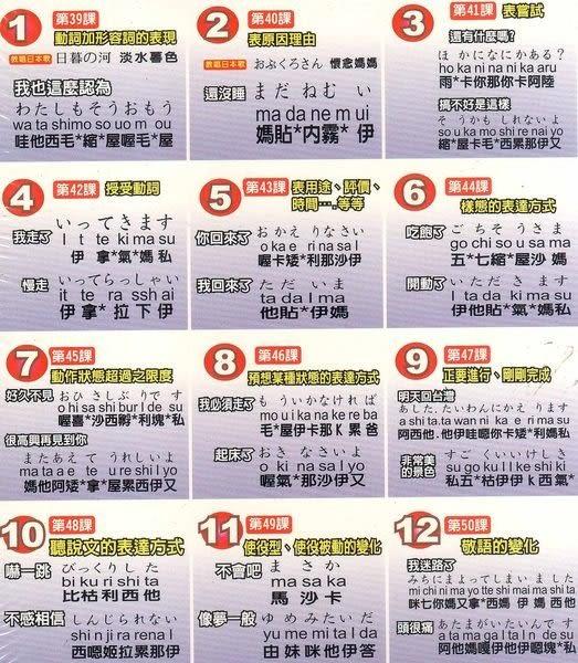 高級活用日語 DVD 3片裝 全12集   (購潮8)