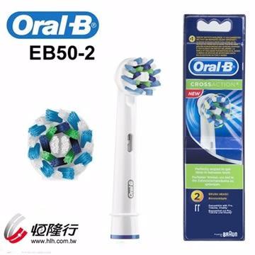 歐樂B多動向交叉刷頭EB50-2【康是美】