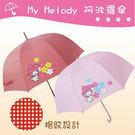 【My Melody雨傘】美樂蒂雨傘-直傘