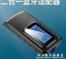 5.0藍芽接收發射器無線音頻適配電腦電視...