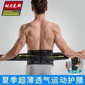 運動護腰帶男籃球健身跑步腰帶訓練束腰收腹帶女護腰裝備夏季透氣