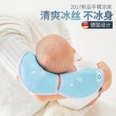 喂奶手臂墊冰絲手臂涼席抱寶寶枕頭哺乳套    SQ9580『寶貝兒童裝』TW