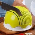 沙拉切割碗切沙拉神器帶蓋多功能切切水果蔬...