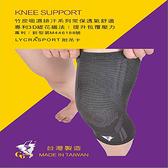 護具 竹炭吸濕排汗護膝 GoAround 激能3D壓縮護膝(1入) 醫療護具 護膝 吸汗 運動 膝蓋保護
