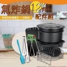 氣炸鍋12套件組 氣炸鍋配件 氣炸鍋通用款