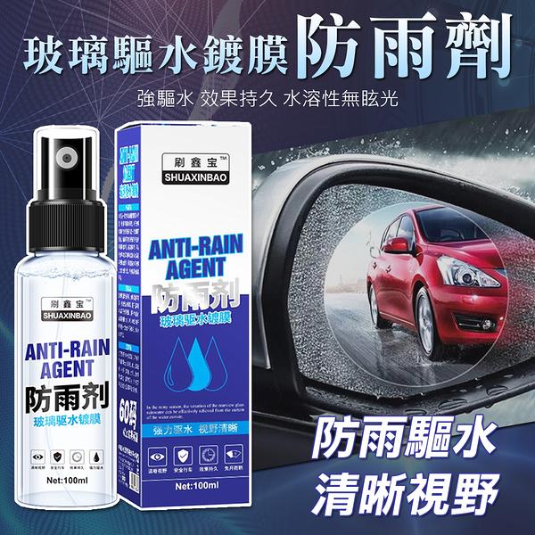汽車雨天 防水鍍膜噴霧劑 防雨劑 撥水劑