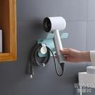 吹風機架免打孔衛生間置物架浴室掛架風筒支架收納電吹風壁掛架子2個裝 快速出貨