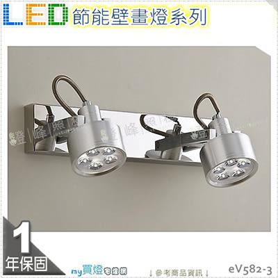 【壁燈】LED.5WX2壁畫燈.鏡台燈。鋁製品 黃光。可上下微調光線角度【燈峰照極】#eV582-3