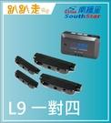 【南極星】 L-9 雷射二極體無線防護罩(1對4)