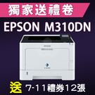 【獨家加碼送1200元7-11禮券】EPSON AL-M310DN 黑白雷射印表機 /適用 S110078/S11007/S110080/S110081/S110082