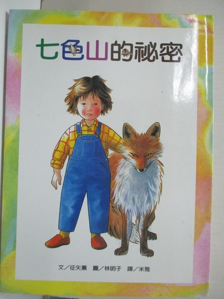 【書寶二手書T7/兒童文學_HUT】七色山的祕密_矢征 薰,  米雅