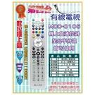 【MOD-0105】數位機上盒萬用遙控器 (銀色 ) 台灣全區 不分區皆可用