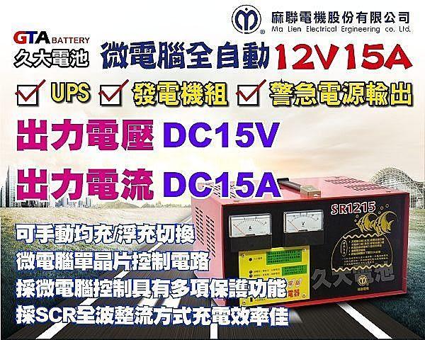 ✚久大電池❚麻聯電機 發電機 UPS 緊急電源輸出 SR1215 (12V15A) 預備電源充電機 反接保護