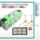 BSMI認證 iRobot Roomba 掃地機器人 870 880 900專用-高容量動力鋰電池《5200mAh》全球前三大電池芯