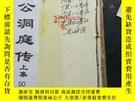二手書博民逛書店罕見施公洞庭傳上集5O回Y431932 民國舊書 上海大達書局 出版1921