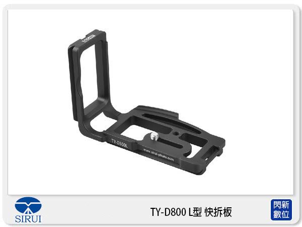 【分期0利率,免運費】Sirui 思銳 TY-D800 L L型 快拆板  (TYD800L,公司貨)